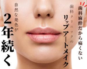 lipartmake-ginza-tokyo1