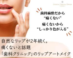 lipartmake-ginza-tokyo2