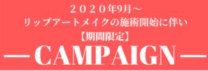 lipartmake-ginza-tokyocampaign