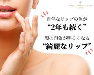 lipartmake-tokyo-ginzatop2